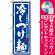 のぼり旗 (3112) 冷しつけ麺 [プレゼント付]