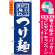 のぼり旗 (3125) つけ麺 こだわりの素材 麺 タレ [プレゼント付]