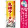 のぼり旗 (3129) 札幌ラーメン [プレゼント付]