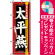 のぼり旗 (3133) 太平燕 [プレゼント付]
