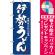 のぼり旗 (3139) 伊勢うどん [プレゼント付]