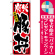 のぼり旗 (3198) 炭火豚丼 [プレゼント付]