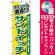 のぼり旗 (3201) ボリューム満点 サンドイッチ [プレゼント付]