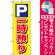 のぼり旗 (3219) P一時預り [プレゼント付]