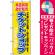 のぼり旗 (3230) チケットショップ [プレゼント付]