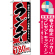 のぼり旗 (3344) ランチ 780円 [プレゼント付]