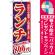 のぼり旗 (3345) ランチ 800円 [プレゼント付]