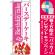 のぼり旗 (3348) バースデーケーキ Birthday cake ご予約承り中 ショートケーキイラスト [プレゼント付]