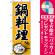 のぼり旗 (336) 鍋料理 黄/黒文字 [プレゼント付]