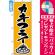 のぼり旗 (344) カキフライ [プレゼント付]