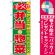 のぼり旗 (354) 手づくり 弁当・惣菜 LUNCH SIDEDISHES [プレゼント付]