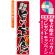 ロングのぼり旗 (4045) 満腹満足 旨い定食 [プレゼント付]