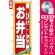 のぼり旗 (4615) 安くて美味しい お弁当 [プレゼント付]