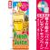 のぼり旗 (4769) Fresh Juice フレッシュジュース [プレゼント付]