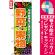のぼり旗 (4799) 野菜・果物 [プレゼント付]