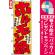 のぼり旗 (4804) ホルモン鍋 ビールと相性抜群 スタミナ満点 [プレゼント付]