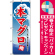 のぼり旗 (487) 本マグロ [プレゼント付]