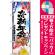 のぼり旗 (5013) 刺身写真 忘新年会 フルカラー [プレゼント付]
