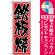 のぼり旗 (537) 鉄板焼 [プレゼント付]
