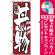 のぼり旗 (539) 丼物 [プレゼント付]