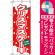のぼり旗 (564) クリスマスケーキ ご予約承り中 赤 [プレゼント付]