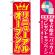 のぼり旗 (575) NEW リニューアルオープン赤地/黄色 [プレゼント付]