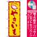のぼり旗 (578) やきいも ほっくほく [プレゼント付]