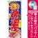 のぼり旗 (5990) 海鮮居酒屋 写真使用 [プレゼント付]