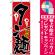 のぼり旗 (609) タン麺 [プレゼント付]