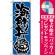 のぼり旗 (647) 海鮮丼 青地/黒文字 イラスト [プレゼント付]