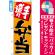 のぼり旗 (655) 手造り弁当 [プレゼント付]