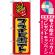 のぼり旗 (682) フライドポテト [プレゼント付]