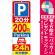 のぼり旗 (GNB-284) P20分200円Parking 24h [プレゼント付]