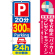 のぼり旗 (GNB-288) P20分300円Parking 24h [プレゼント付]