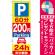 のぼり旗 (GNB-291) P60分200円Parking 24h [プレゼント付]