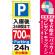 のぼり旗 (GNB-293) P入庫後24時間まで700円 [プレゼント付]