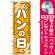 のぼり旗 (703) パンの日 [プレゼント付]
