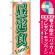 のぼり旗 (728) 昼定食 Lunch [プレゼント付]