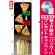 のぼり旗 (7467) PIZAA&PASTA [プレゼント付]