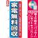 のぼり旗 (7510) 家電無料回収 [プレゼント付]