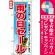 のぼり旗 (7546) 雨の日セール [プレゼント付]