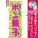 のぼり旗 (7563) ポン菓子 [プレゼント付]