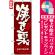 のぼり旗 (7564) 焼き栗 [プレゼント付]
