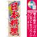 中国語のぼり旗 (7825) 日本料理 [プレゼント付]