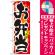 四季のぼり旗 (7862) お弁当 冬 [プレゼント付]