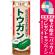 のぼり旗 (7957) 旬菜トウガン [プレゼント付]