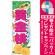 のぼり旗 (7968) 旬の桃 黄金桃 [プレゼント付]