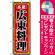 のぼり旗 (8100) 広東料理 [プレゼント付]