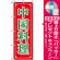 のぼり旗 (8107) 中国料理 [プレゼント付]