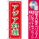 のぼり旗 (8113) アジア料理 [プレゼント付]